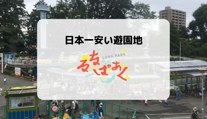【入場料無料】日本一安い遊園地「るなぱあく」 乗り物、料金、口コミなどまとめ【群馬前橋】
