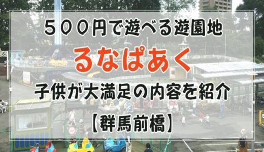 日本一安い遊園地「るなぱあく」 乗り物、料金、口コミなど紹介[群馬前橋]