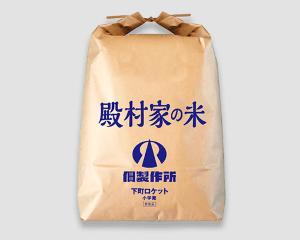 殿村家の米