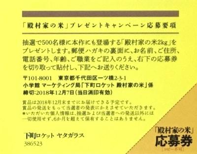 「殿村家の米」応募券