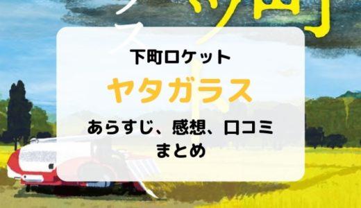 【感想/あらすじ】下町ロケットヤタガラス ※ネタバレあり/第2弾ドラマ情報など