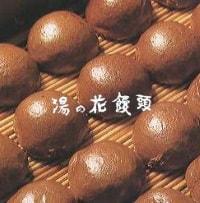 湯の花饅頭「清芳亭」