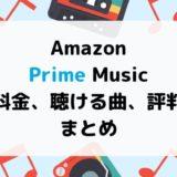 Amazonプライムミュージックの料金、聴ける曲、おすすめ、評判などまとめ