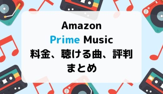 【Amazonプライムミュージック】料金や聴ける曲、音質、解約方法などまとめ