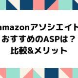 AmazonアソシエイトおすすめASP比較