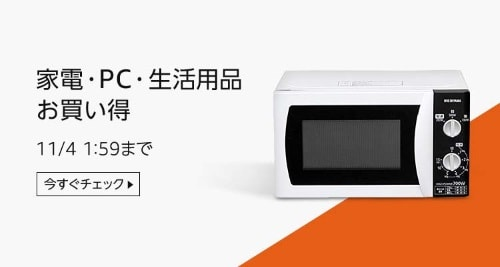 家電・PC・生活用品がお買い得