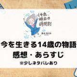 【感想/あらすじ】14歳、明日の時間割/鈴木るりか 今を生きる14歳の物語