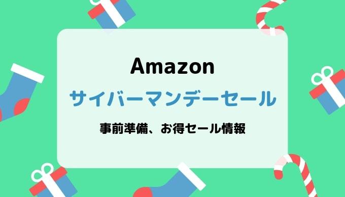 Amazonサイバーマンデーセール/事前準備、おすすめ&お得情報まとめ