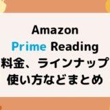 数百冊の本が読み放題!Prime Readingの料金、ラインナップ、使い方などまとめ
