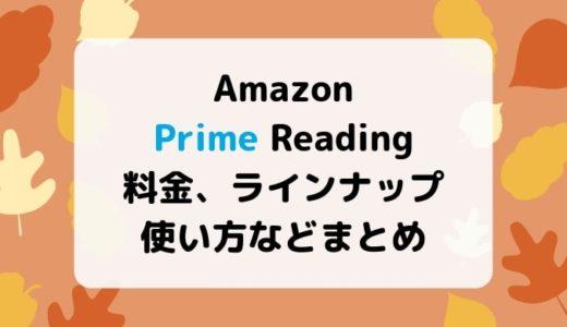 Prime Readingとは?料金、ラインナップ、使い方、解約方法などまとめ