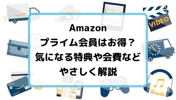Amazonプライム会員はお得?気になる特典や会費などやさしく解説