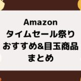 Amazonタイムセール祭り:おすすめ&目玉商品/お得情報まとめ
