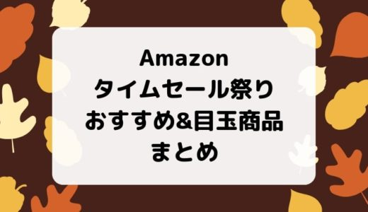 【11/4 1:59まで】Amazonタイムセール祭り おすすめ&目玉商品/特選セール情報まとめ