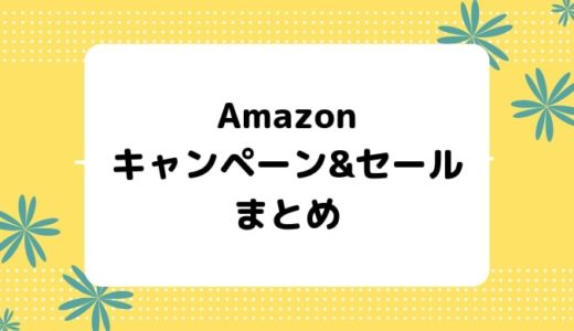 【2019最新】Amazonで開催中のキャンペーン&セールまとめ