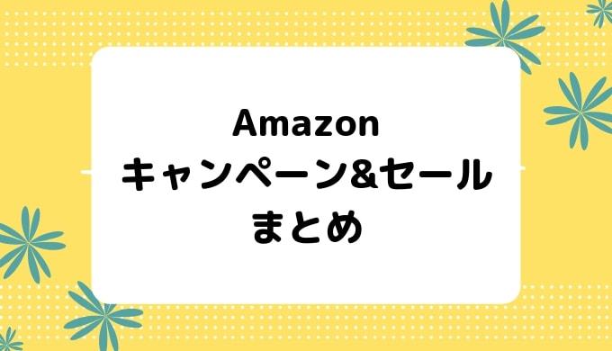 Amazonキャンペーン&セールまとめ