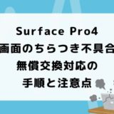 Surface Pro4 画面のちらつき不具合:無償交換対応の手順と注意点