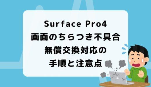 Surface Pro4 画面のちらつき症状は無償交換対象:その手順と注意点を解説【購入後最長3年】