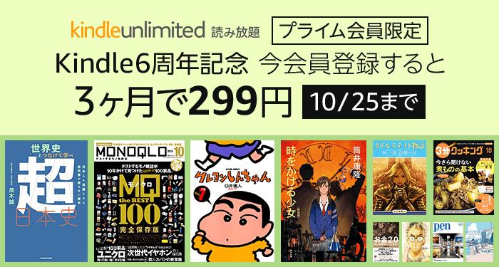 プライム会員限定 Kindle Unlimited への会員登録が3ヶ月で299円