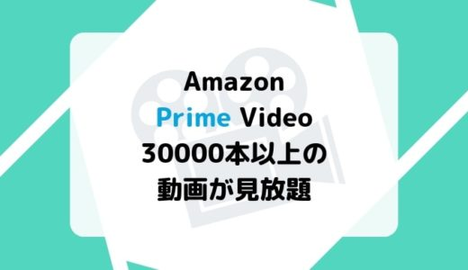 【30日間無料】Amazonプライムビデオの料金、ラインナップ、メリット&デメリット