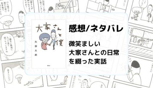 【感想/ネタバレ】大家さんと僕/矢部太郎:あらすじ、続編情報まとめ