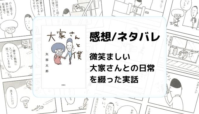 【感想/ネタバレ】大家さんと僕/矢部太郎 微笑ましい大家さんとの日常を綴った実話