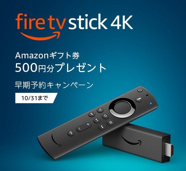 Fire TV Stick 4K 早期予約キャンペーン