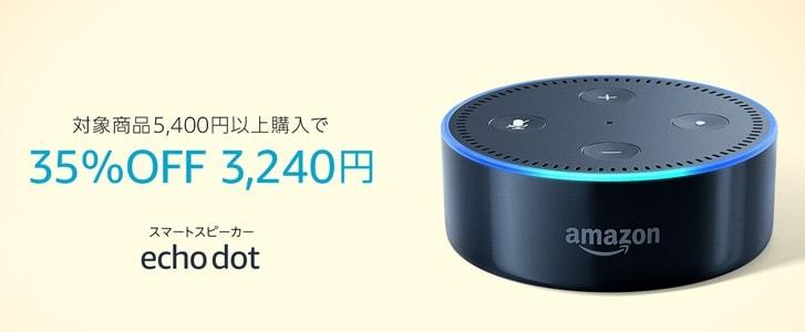対象商品5,400円以上同時購入でEcho Dotが3,240円
