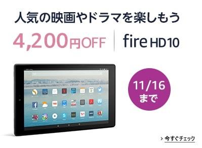 【11/16まで】Fire HD 10 32GB、Fire HD 10 64GBが4,200円OFF