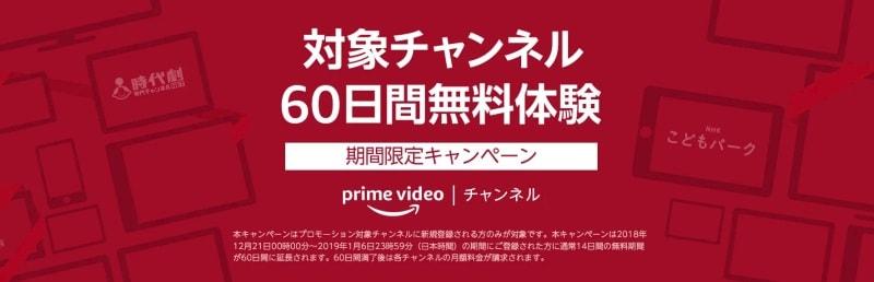 【1/6まで】prime videチャンネル・対象チャンネル60日間無料体験キャンペーン