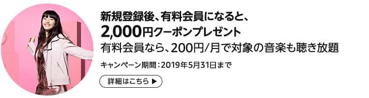 【5/31まで】新規登録後、有料会員になると2000円クーポンプレゼント