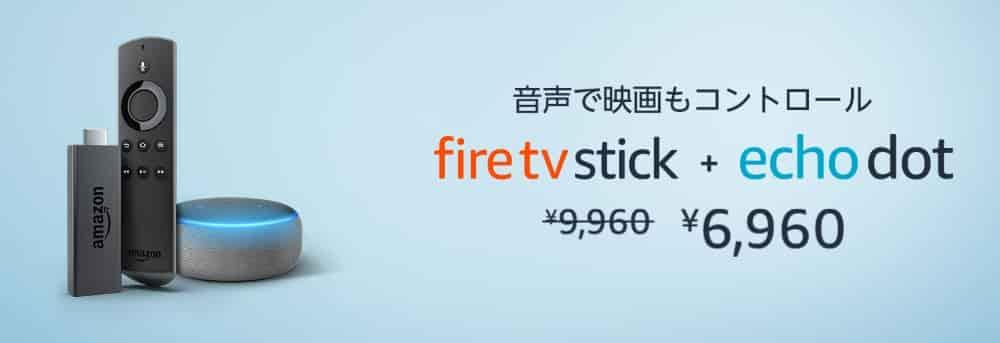 【セットでお得】Fire TV Stick(第1世代)+ Echo Dot(第3世代)