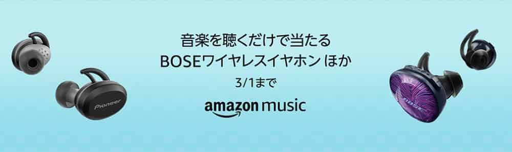 【3/1まで】音楽を聴いてBOSEほか人気ブランドのワイヤレスイヤホンが当たる