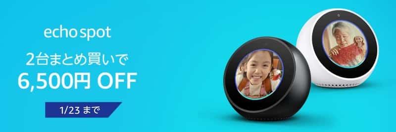 【1/23まで】Echo Spot 2台まとめ買いで6,500円OFF