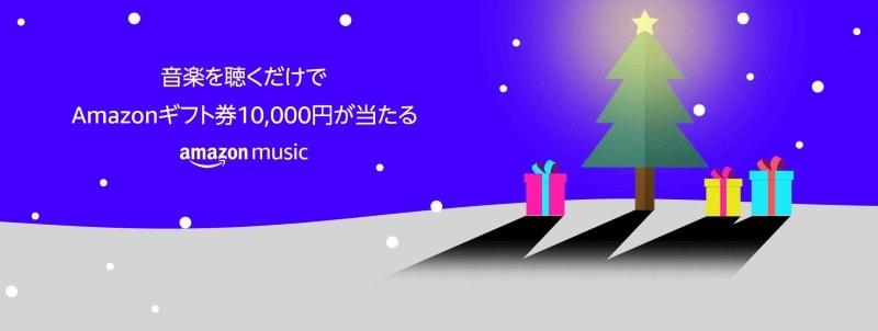 Amazon Music 音楽を聴くだけでAmazonギフト券10,000円分が当たる