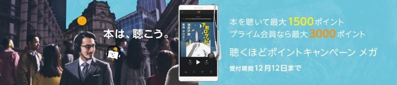 【12/12まで】Audible 聴くほどポイントキャンペーン メガ