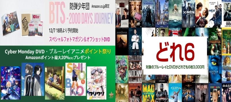 【12/7 18:00~12/11 1:59】サイバーマンデー 映像・音楽作品セール