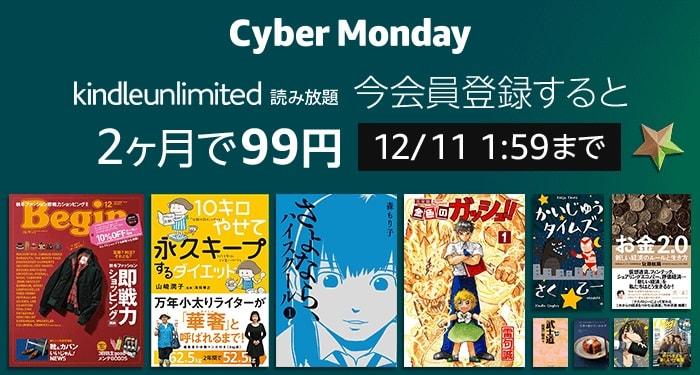 【12/11 1:59まで】今ならKindle Unlimitedに2ヶ月99円で登録できる
