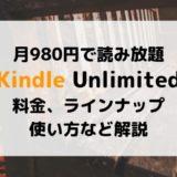 【980円で読み放題】Kindle Unlimitedの料金、ラインナップ、使い方など解説