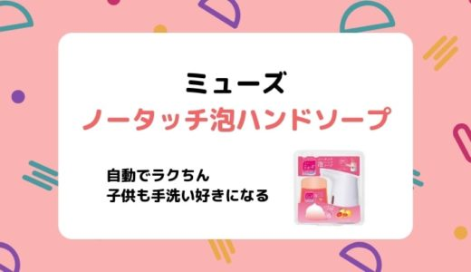【レビュー】ミューズ ノータッチ泡ハンドソープ 自動でらくちん、子供も手洗い好きになる