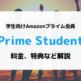 Prime Studentはお得すぎる学生向けAmazonプライム会員:料金、特典など解説