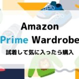 無料で試着ができる Prime Wardrobe/使い方、実際に使った感想など