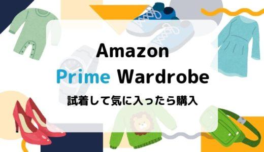 【全部返品できる】Prime Wardrobeとは?使い方、返送方法など実例をもとに解説【プライムワードローブ】