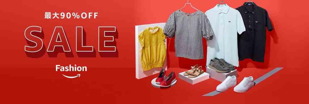 Amazonファッションセール