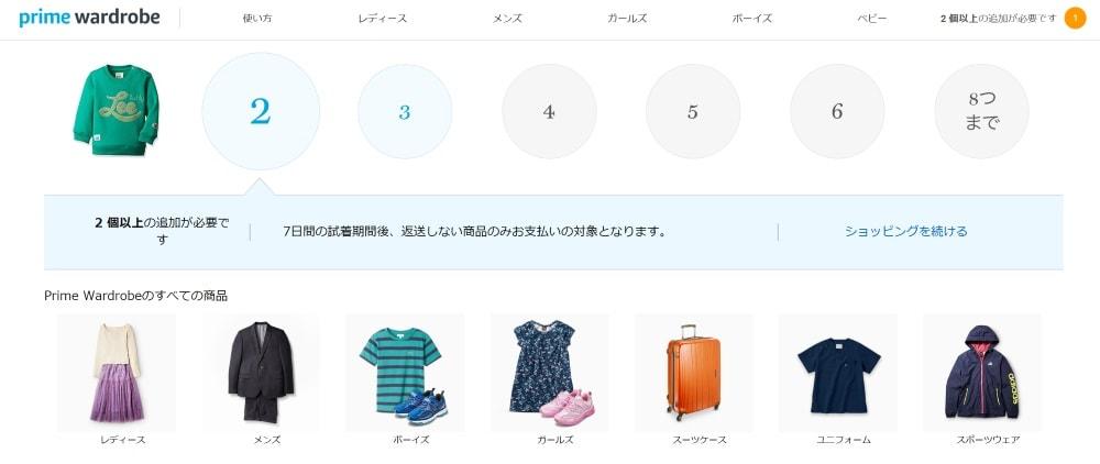 prime wardrobe使い方2