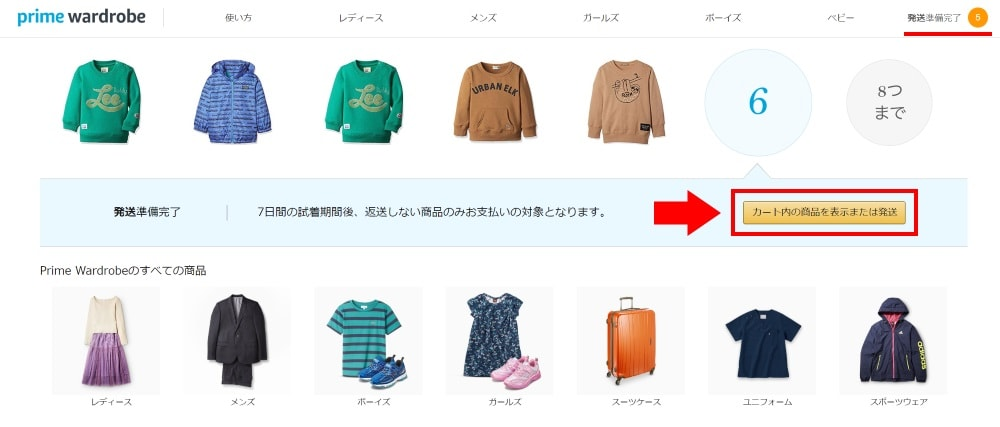 prime wardrobe使い方3