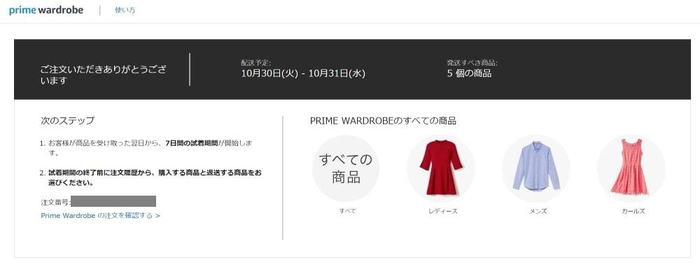 prime wardrobe使い方6