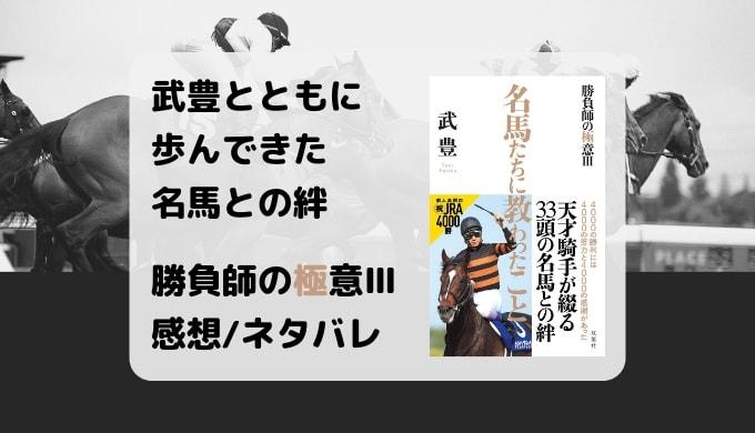 【感想/ネタバレ】武豊4000勝/勝負師の極意Ⅲ 名馬たちに教わったこと