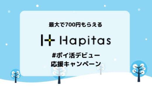 【2/28まで】ハピタス新規登録&条件達成で最大700円もらえる【ポイ活デビュー応援キャンペーン】