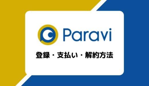 Paravi(パラビ)の登録&解約方法と注意点をやさしく解説