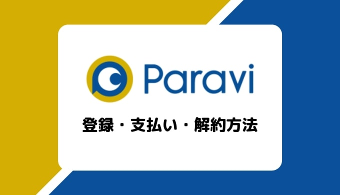 Paravi(パラビ)の登録・支払い・解約方法と注意点まとめ